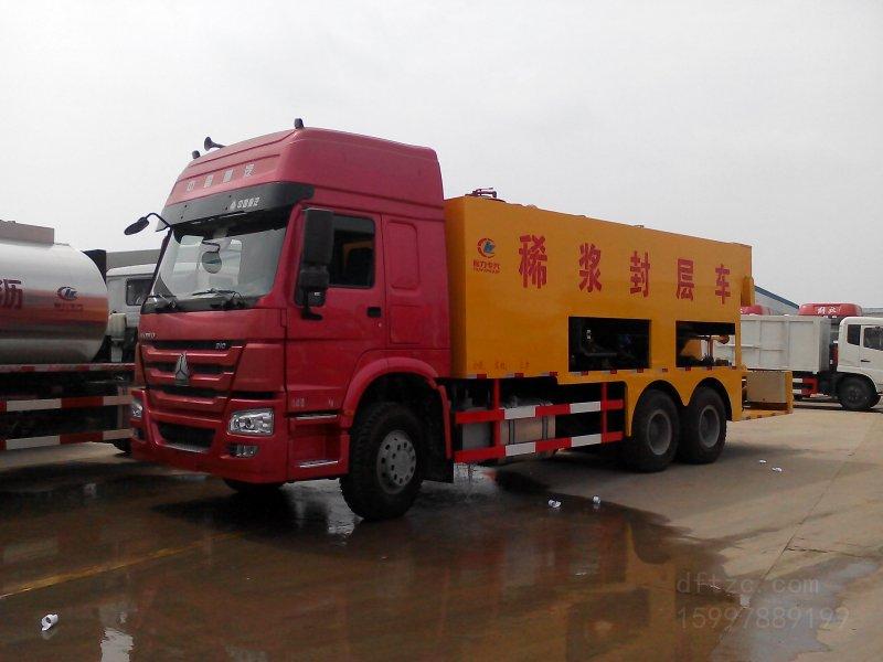 程力威牌CLW5251TFCZ5型稀浆封层车-免征: 无|燃油: 无